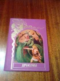 Драконы (подарочная книга), в г.Лысьва
