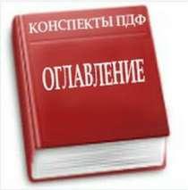 Конспекты курсов по графическим программам от МВТУ, в Москве
