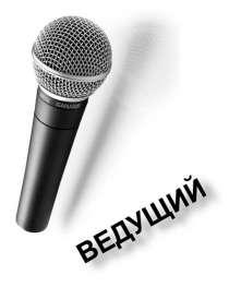 Ведущий / Тамада и Музыка на свадьбу / юбилей в Обнинске, в Обнинске