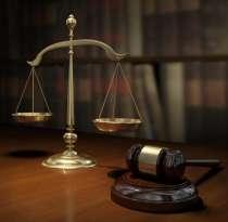 Юридические услуги любой сложности, в Екатеринбурге