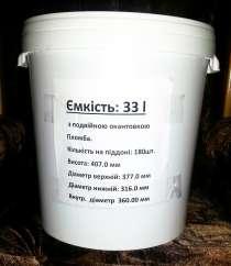 Ведро (контейнер) 33 л. для пищевых продуктов, в г.Киев