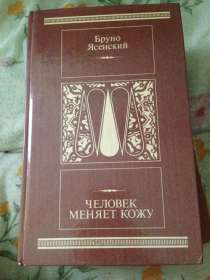 Продаю книги!, в Москве