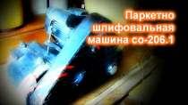 Продам паркетно шлифовальную машину со-206.1, в г.Могилёв