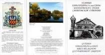 Комплект открыток с видами старинной усадьбы Нарышкиных, в г.Балашов
