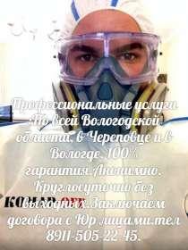 ДезПрофессиональнаяОбработка,тараканы,блохи,грызуны,гарантия, в г.Вологда