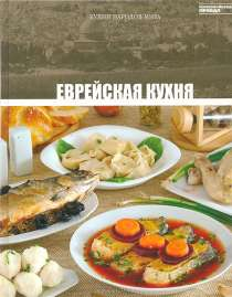 Еврейская кухня, в Москве