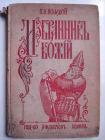 Полевой Избранник Божий. 1921, в г.Октябрьский