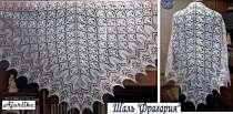 Красивая шаль - достойный подарок!, в г.Вологда