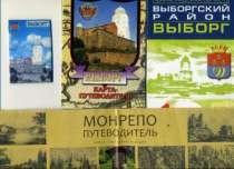 """набор """"Город Выборг"""", в Калининграде"""