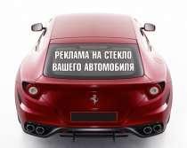Брендирование автомобиля, в Краснодаре