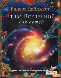 Атлас Вселенной для детей, в Москве