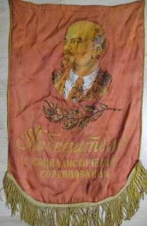 Вымпел победитель в социалистическом соревновании, в Артемовский