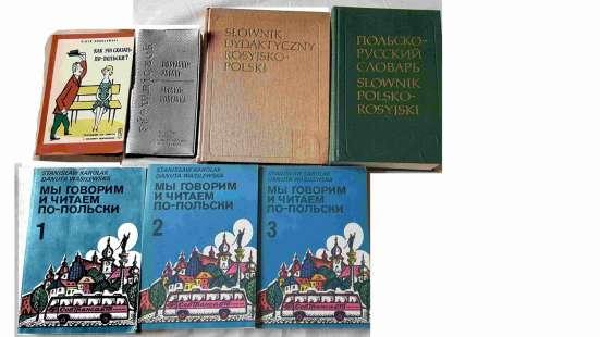 Продам учебники и словари польского языка