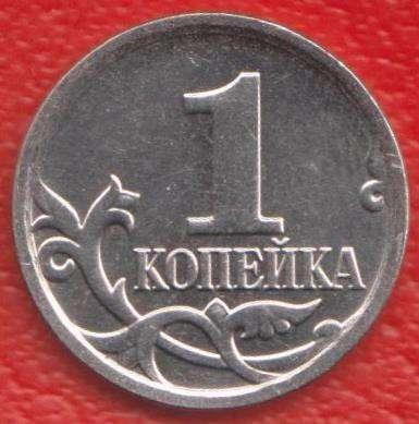 Россия 1 копейка 2009 г. М