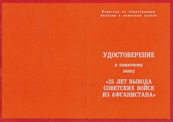 Медаль 25 лет вывода советских войск из Афганистан в Орле Фото 3