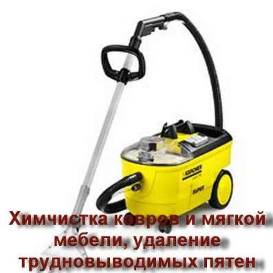 Химчистка ковров профессиональным оборудованием