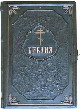 Кожаный переплет ручной работы Библия