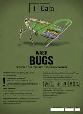 I CAN BUGS - средство для удаления следов насекомых