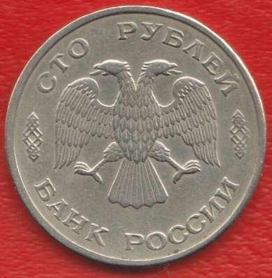 Россия 100 рублей 1993 г. ЛМД в Орле Фото 1