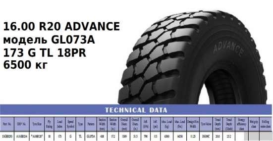 Шины 16.00 R20 Advance GL073A TL/TT 18PR 173G Китай грузовые