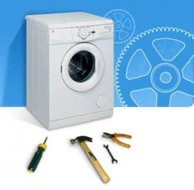 Ремонт стиральных машин всех марок