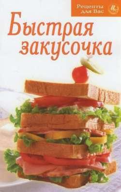 Книга Рецепты для вас. Быстрая закусочка