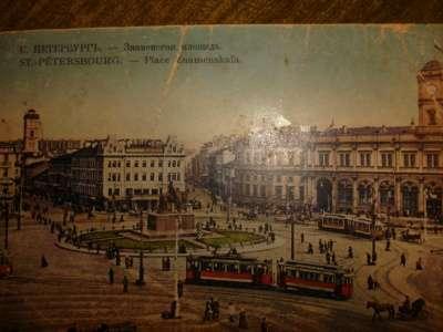 старинная открытка