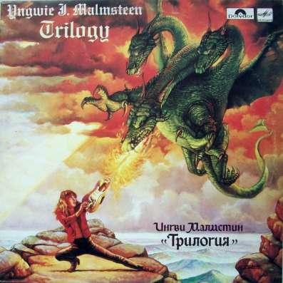 Ингви Малмстин - Trilogy
