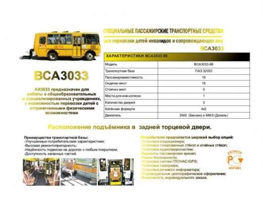 Школьные автобусы ПАЗ для детей-инвалидов. в Нижнем Новгороде Фото 2