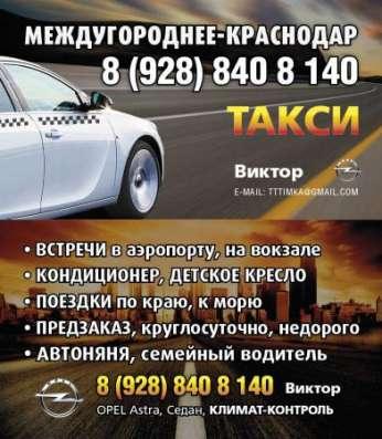 Такси в Геленджик из Краснодара 3300