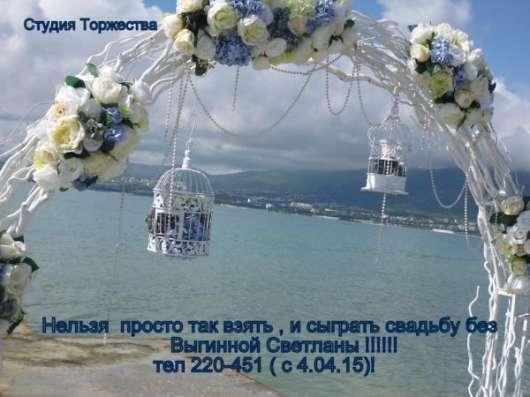 Готовим незабываемый юбилей и роскошную свадьбу