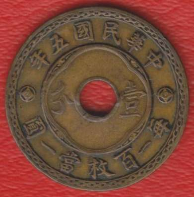 Китай 1 цент фень – 10 кэш 1916 г