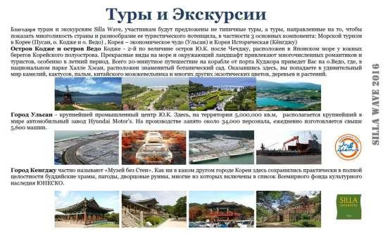 Курсы Корейского языка в Южной Корее (Пусан) в г. Сеул Фото 2