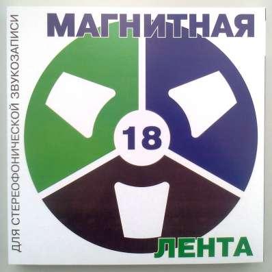 Коробки для магнитофонных катушек № 18 новые, цветные в Барнауле Фото 6