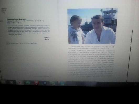 """Электронная книга """" Понять или простить """" объем 150 стр"""