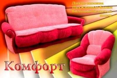 Мягкая мебель Комфорт Мебель от производителя Комфорт