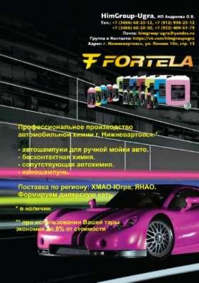 Очиститель дисков - Fortela Disco