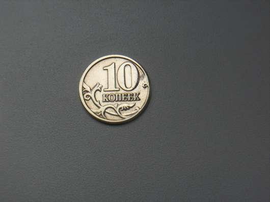 Монета 10 Копеек 1997 год СП Россия в Москве Фото 1