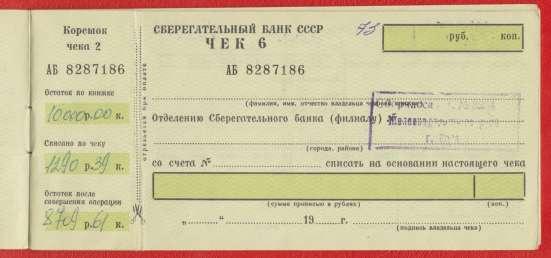 СССР Чековая книжка Сбербанка образца 1989 г.