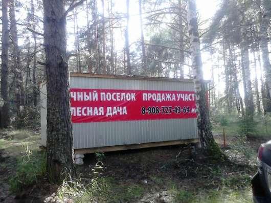 Настоящий Русский Лес, участки со своим лесом в заповедном крае