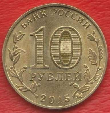 10 рублей 2015 г. Грозный Город воинской славы ГВС
