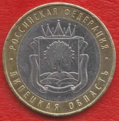 10 рублей 2007 ММД Липецкая область