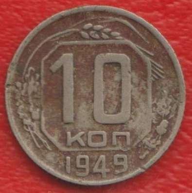 СССР 10 копеек 1949 г.