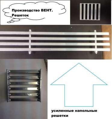 Вентиляционные Решетки ООО СПС