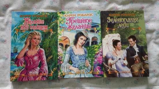 Карен Робардс - 3 книги