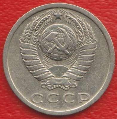 СССР 15 копеек 1977 г.