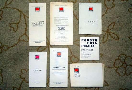 Программки театра на Таганке 70-х годов