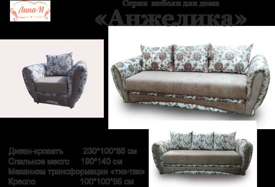 Мягкая мебель -собственное производство