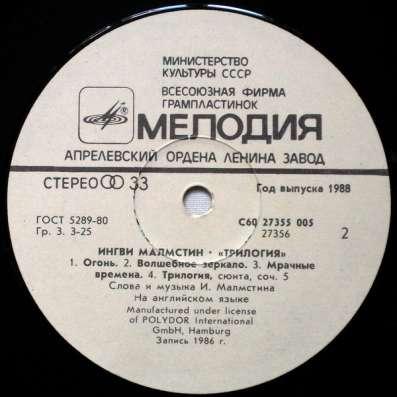 Ингви Малмстин - Trilogy в Санкт-Петербурге Фото 1