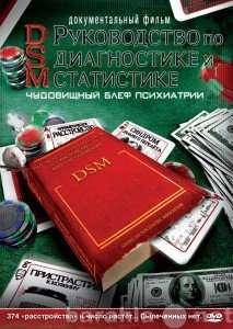 DVD «Чудовищный блеф психиатрии»